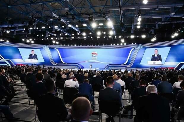 На Съезде «Единой России» утвердили проект предвыборной программы
