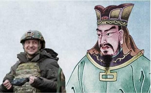 Сунь-Цзы, ВСУ и «фольксштурм Зеленского»