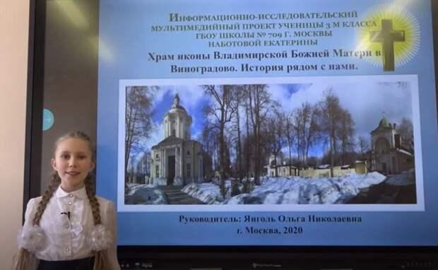 Школьница из Северного изучила историю храма в Виноградове и стала победителем конференции «Россия – моё Отечество»
