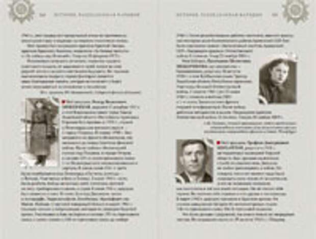 История, рассказанная народом: книга о войне и о мире, который спасли наши близкие