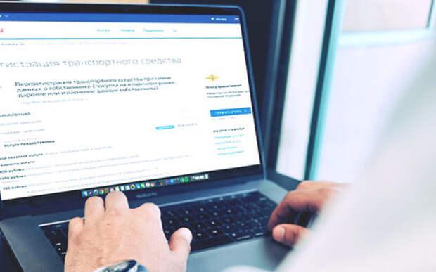 В России более 66 тысяч раз прекратили регистрацию транспорта через интернет