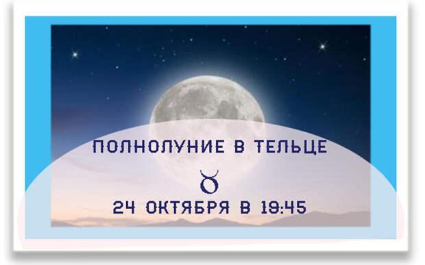 Лунный календарь повседневности: благопр иятные дни для разных дел в октябре 2018 года.
