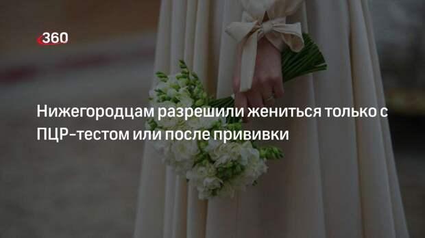 Нижегородцам разрешили жениться только с ПЦР-тестом или после прививки
