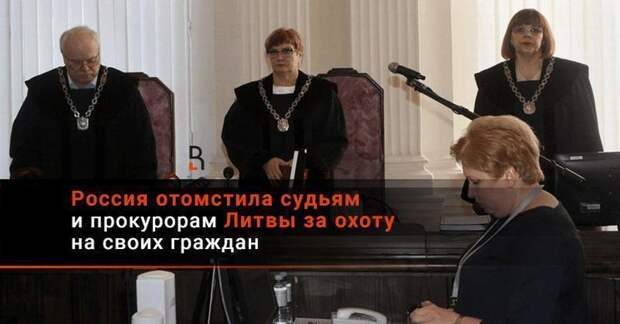 Россия отомстила продажным прокурорам и судьям Литвы за охоту на своих граждан