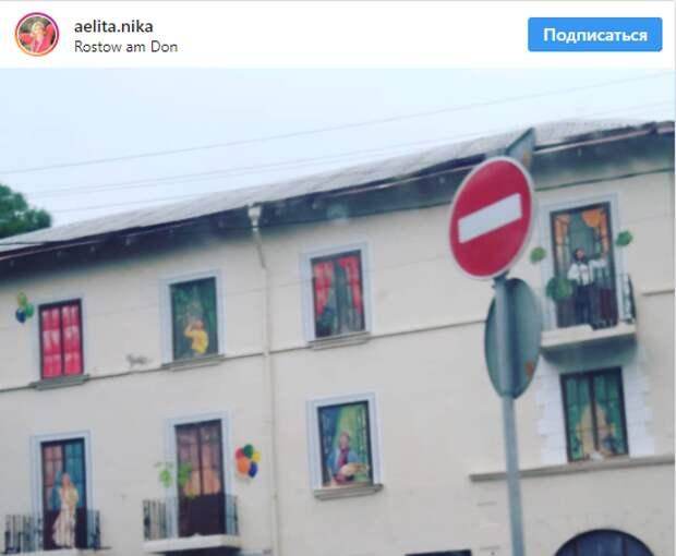 Подготовка к ЧМ-2018: в Ростове в окнах домов разместили картины с изображениями людей (СКРИН)