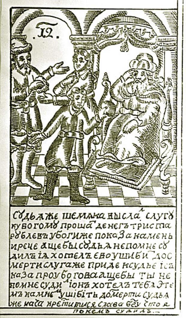 Иллюстрация к сказке Шемякин суд . Гравюра на меди, первая половина XVIII века. Репродукция