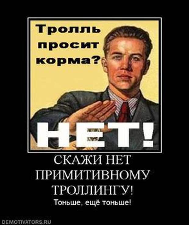 АНАТОМИЯ ТРОЛЛИНГА