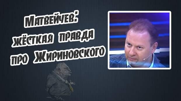 Матвейчев: жёсткая правда про Жириновского