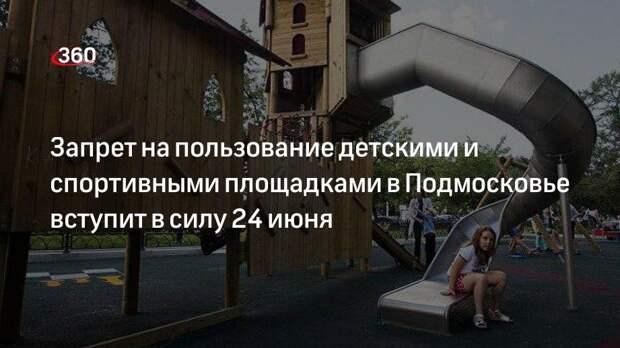 Запрет на пользование детскими и спортивными площадками в Подмосковье вступит в силу 24 июня