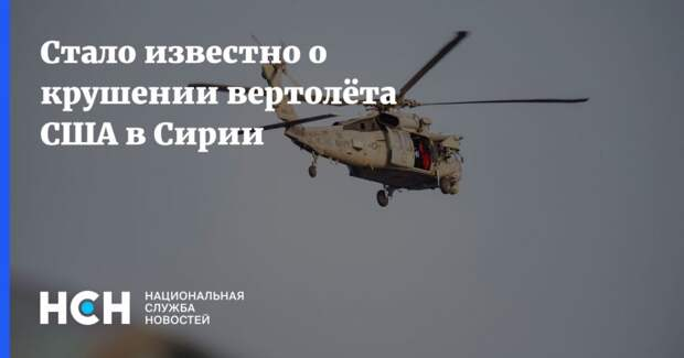 Стало известно о крушении вертолёта США в Сирии
