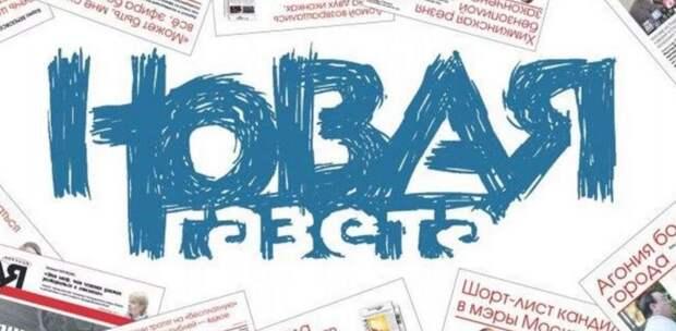 Пора взять «на карандаш» «Новую газету», публикующую экстремистские материалы в Рунете
