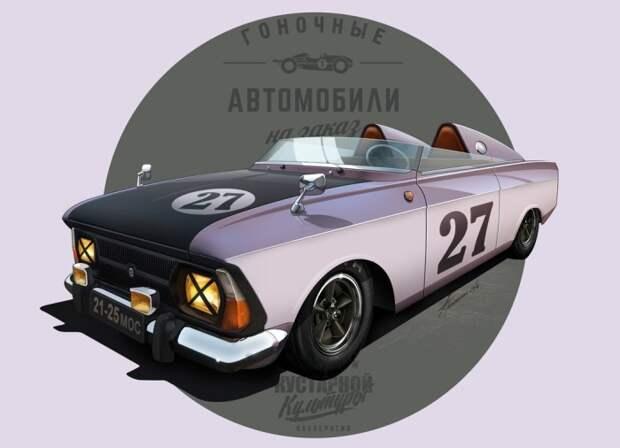1. Гоночный ИЖ-2125 СССР, авто, арт-картина, прототип, художник