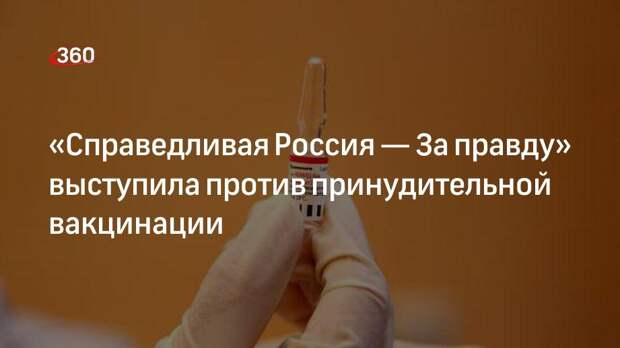 «Справедливая Россия— За правду» выступила против принудительной вакцинации
