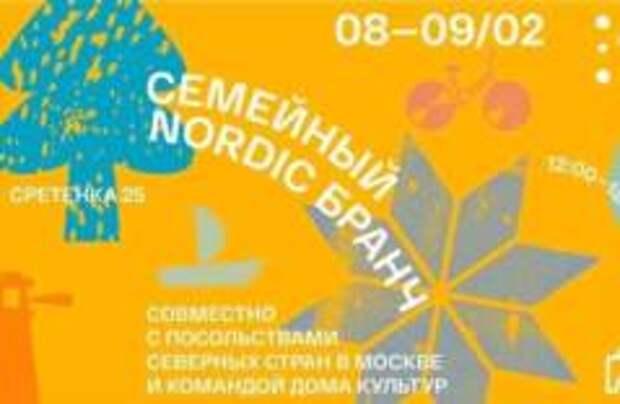 В Москве пройдет семейный бранч Северных стран