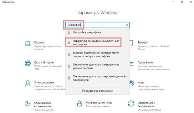 Не работает микрофон в Windows 10? Рассказываю, как исправить