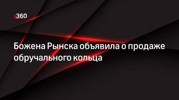 Божена Рынска объявила о продаже обручального кольца