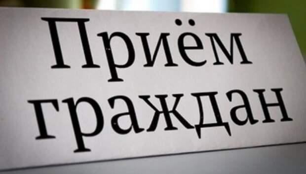 Начальник следственного управления МВД Подольска примет жителей в среду
