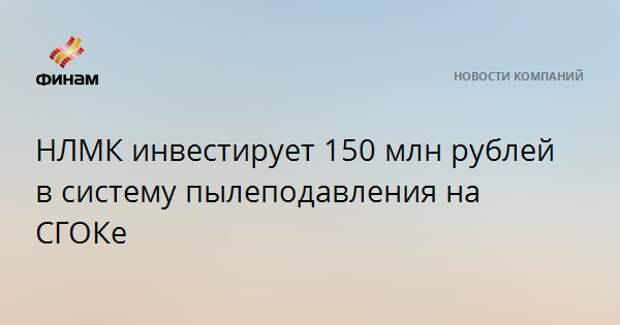 НЛМК инвестирует 150 млн рублей в систему пылеподавления на СГОКе