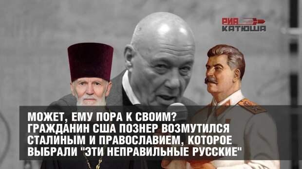 """Может, ему пора к своим? Гражданин США Познер возмутился Сталиным и Православием, которое выбрали """"эти неправильные русские"""""""