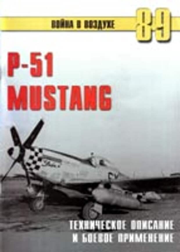 P-51 Mustang. Техническое описание и боевое применение
