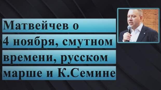 Матвейчев о 4 ноября, смутном времени, русском марше и К.Семине