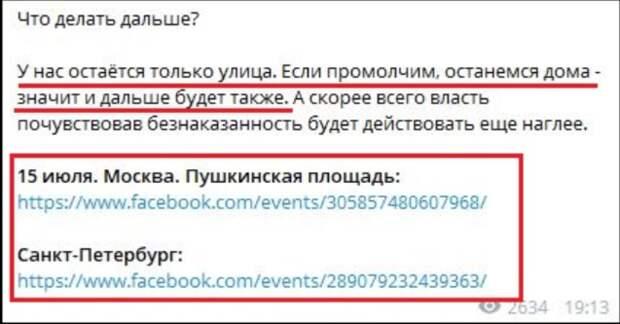 Руководитель движения «Нет!» Андрей Пивоваров преступил закон призывами к митингам 15 июля