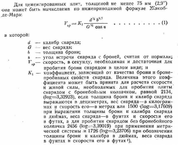 О стойкости русской брони эпохи Первой мировой войны
