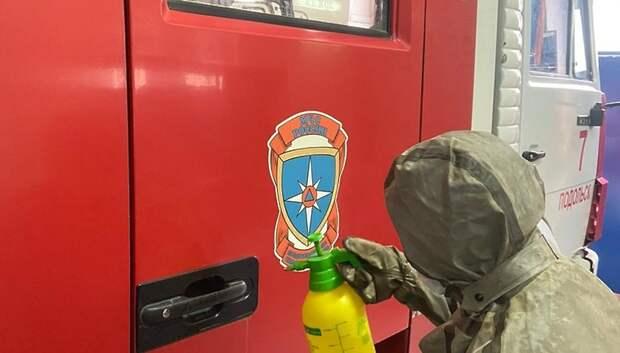 Пожарные Подольска регулярно обрабатывают боевую одежду дезсредствами