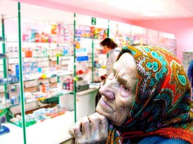 О том как обычная пенсионерка пыталась лекарство купить