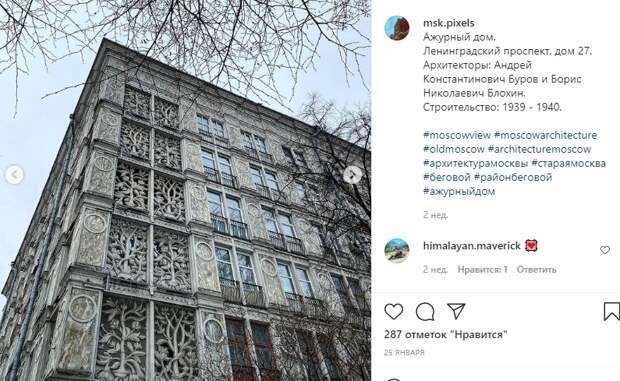 Фото дня: один из интересных объектов Москвы — ажурный дом
