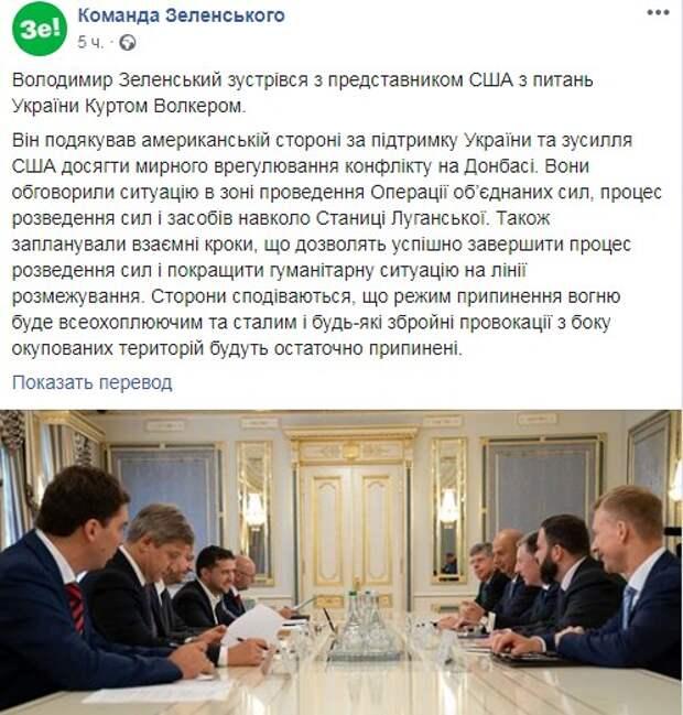 Зеленский нервничает: Курт Волкер прилетел назначить «своего» премьер-министра Украины