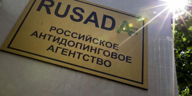 РУСАДА отправило письмо WADA о несогласии с отстранением РФ от спорта