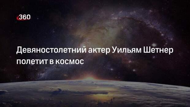 Девяностолетний актер Уильям Шетнер полетит в космос