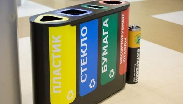 Мастер‑класс для школьников по переработке отходов пройдет в Подольске в среду