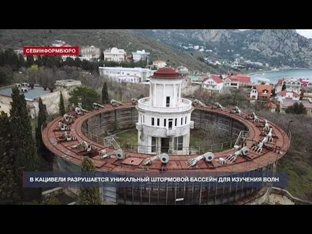 В Крыму разрушается уникальный штормовой бассейн для изучения волн