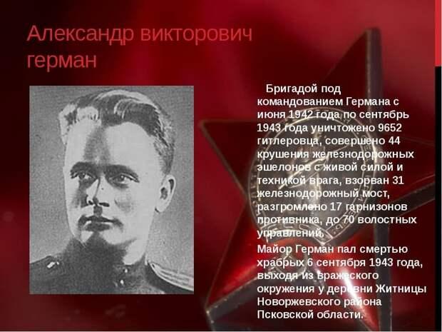 Советские партизаны: Почему их ненавидел Гитлер, а сегодня очерняет западная пропаганда