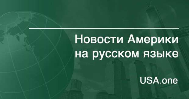 Спикер палаты представителей заявила, что Россия больше других вмешивается в выборы в США