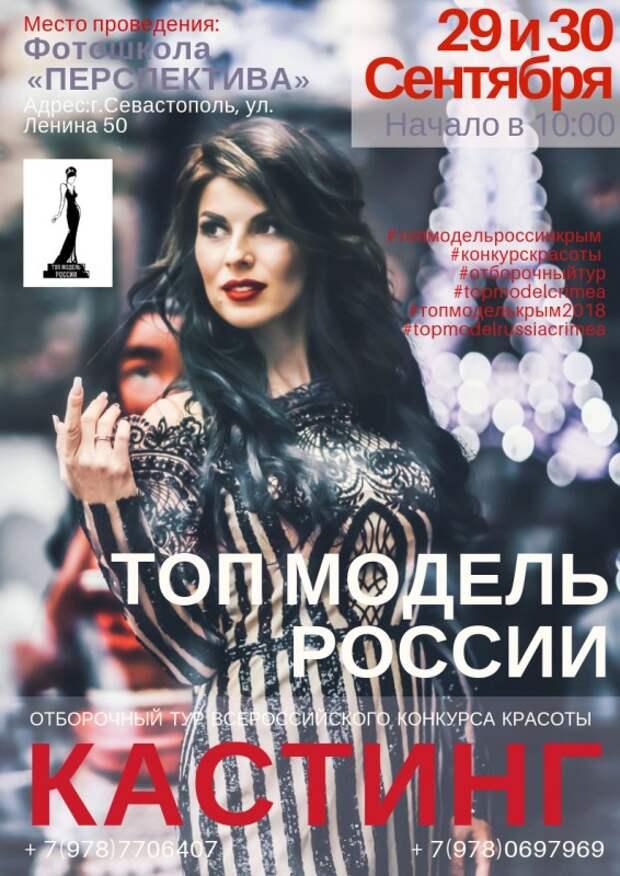 Стильным и красивым девушкам Севастополя предлагают прийти на кастинг