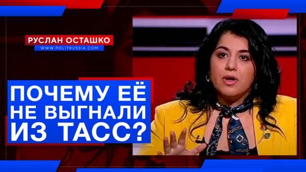 Почему азербайджанку, оправдавшую удар по российским военкорам, не выгнали с работы в ТАСС?
