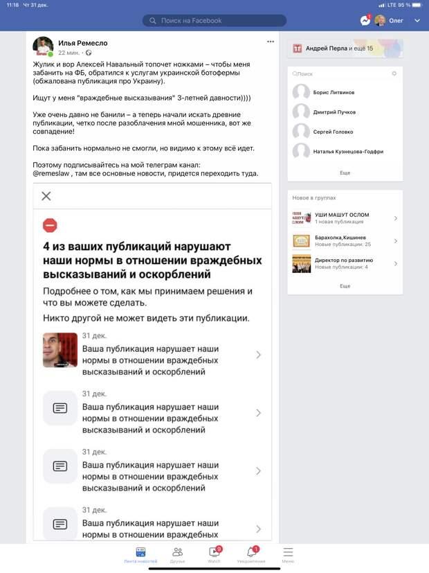 Илья Ремесло про Навального