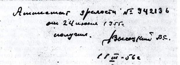 Расписка В. Высоцкого о получении аттестата зрелости, 1956 г.