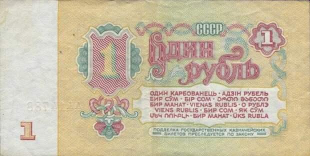 По одной из версий, рубль назвали в честь реального дерева / Фото: auction.ru