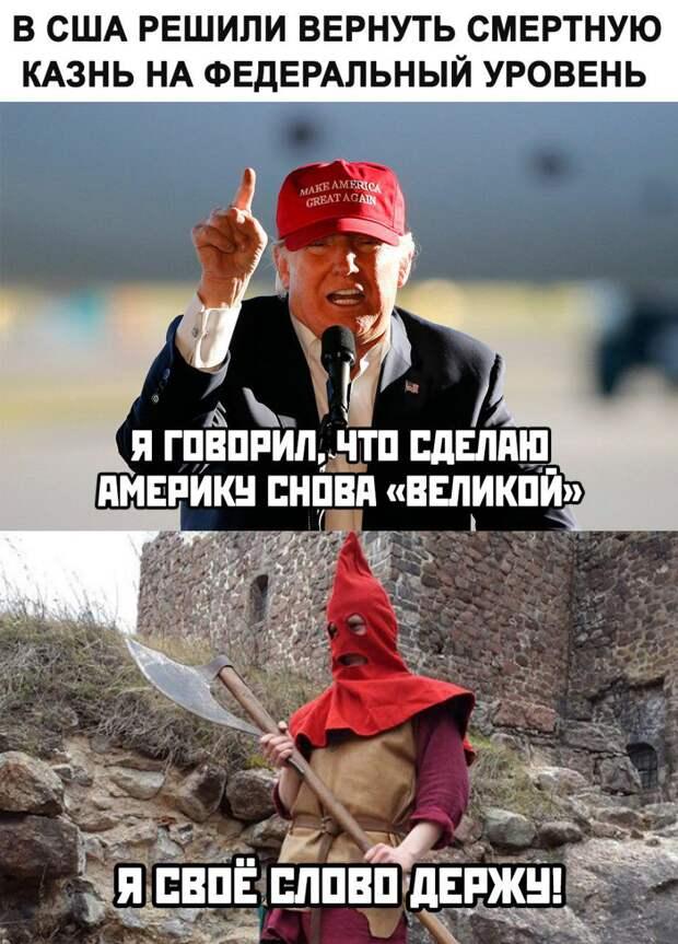 США вернулись к Средневокью: казни возобновились