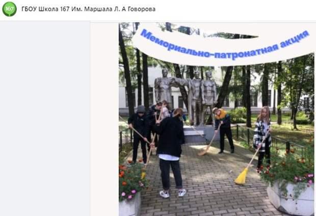 Ученики школы № 167 привели в порядок памятник на Смольной улице