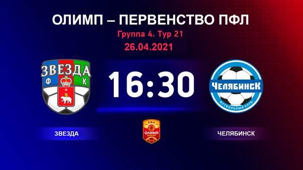 ОЛИМП – Первенство ПФЛ-2020/2021 Звезда vs Челябинск 26.04.2021