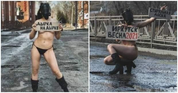 «Дырка на дырке»: жительница Иркутска оголилась, чтобы показать проблемы города