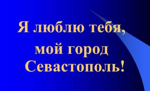 Для всех приезжих: Севастопольский алфавит (фото, видео)