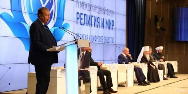 IV Международный Форум «Религия и Мир». Фото: mos.ru
