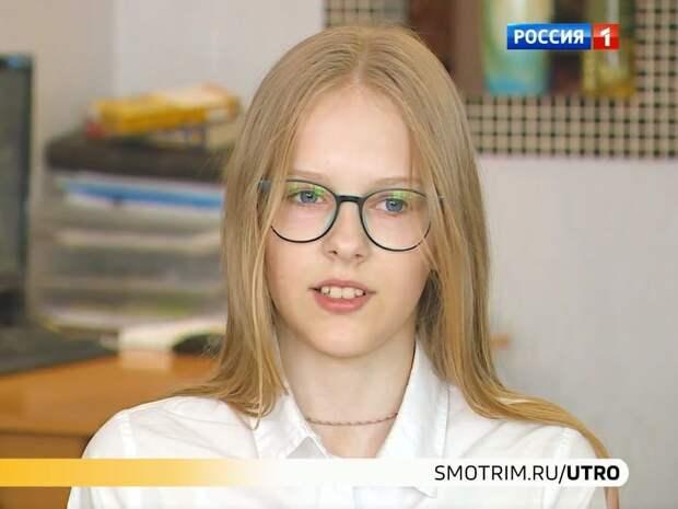 Ученица школы №1538 стала героиней программы «Утро России»