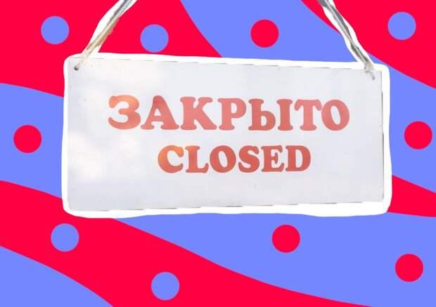 Предотвращение коронавируса: на будущей неделе в Москве закроются все непродовольственные магазины